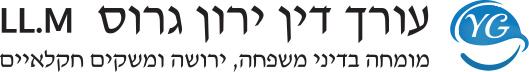 עורך דין משפחה בחיפה